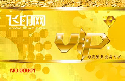 金色金融会员卡模板下载
