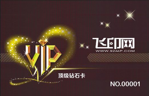 深红金色唯美VIP模板下载