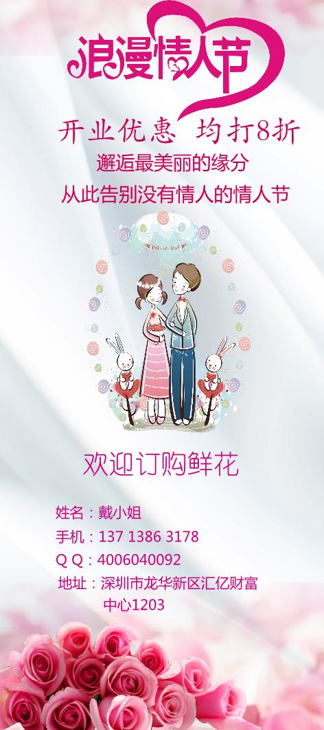 粉紅色浪漫情人節展架模板下載