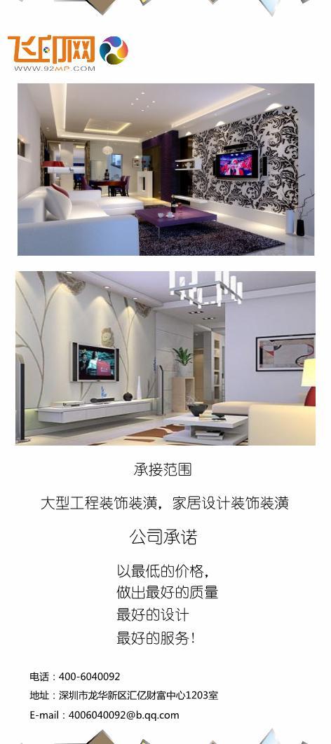 白色家居裝飾裝潢展架模板下載