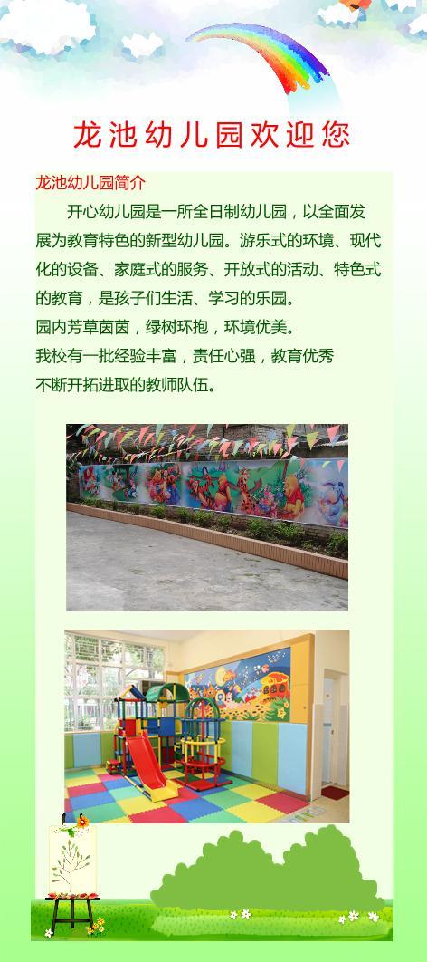 绿色幼儿园招生展架模板下载