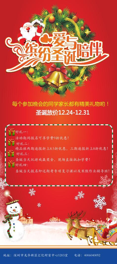 红色学校缤纷圣诞展架模板下载