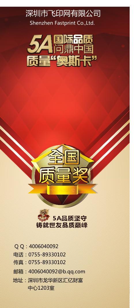 红色公司优惠活动展架模板下载
