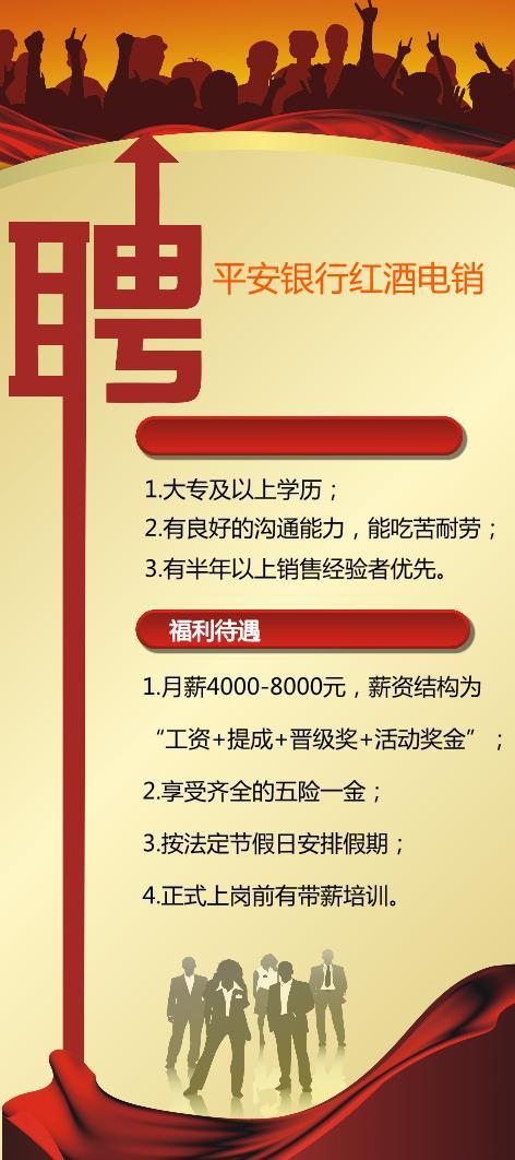 紅色銀行金融展架模板下載