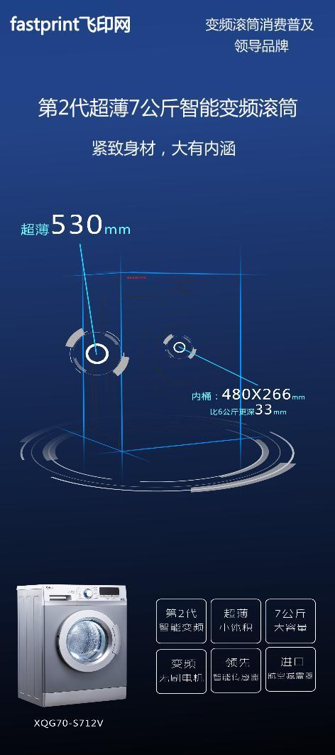 蓝色高科技洗衣机展架模板下载