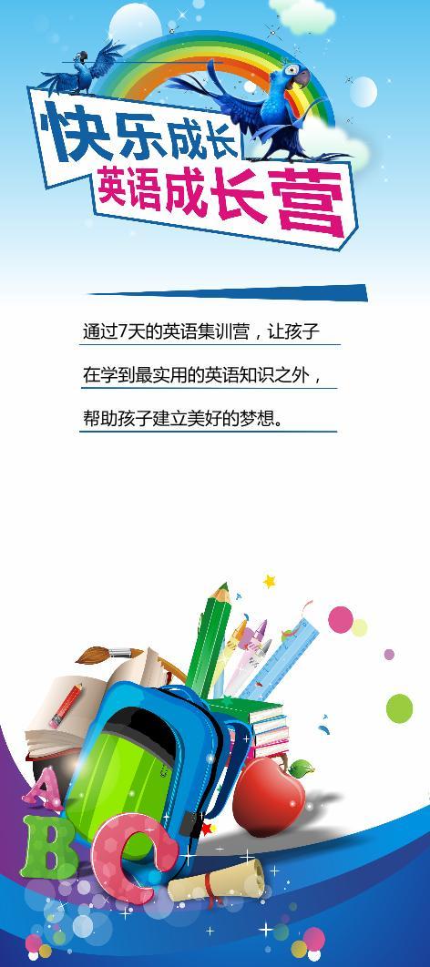 蓝色英语教育培训展架模板下载