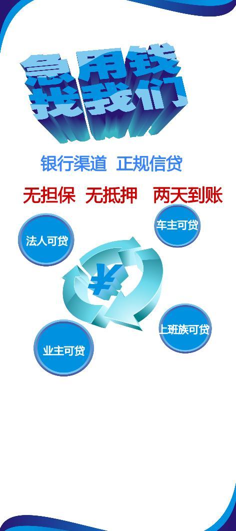 蓝色银行贷款展架模板下载