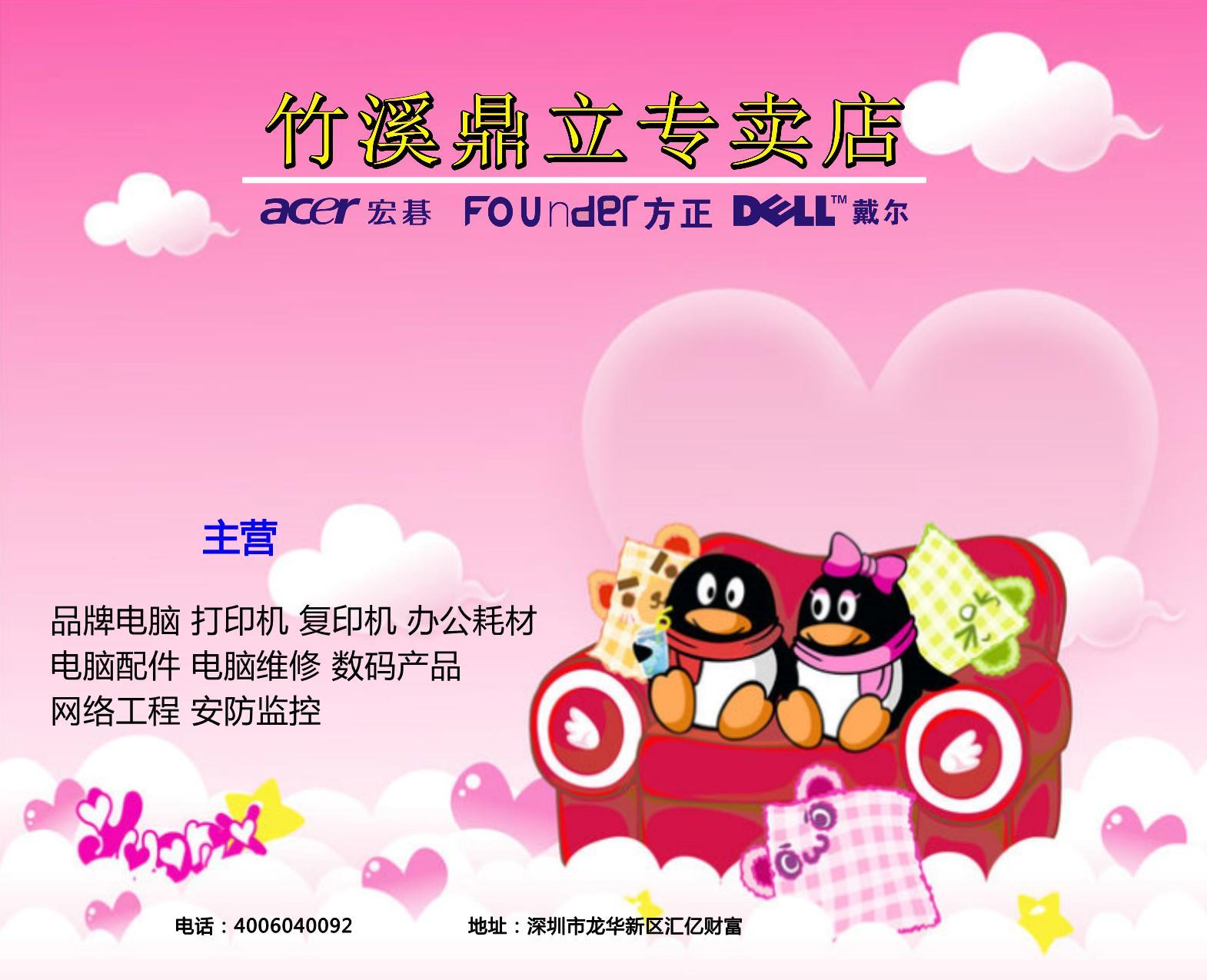 粉红色电脑专卖店广告宣传鼠标垫模板下载
