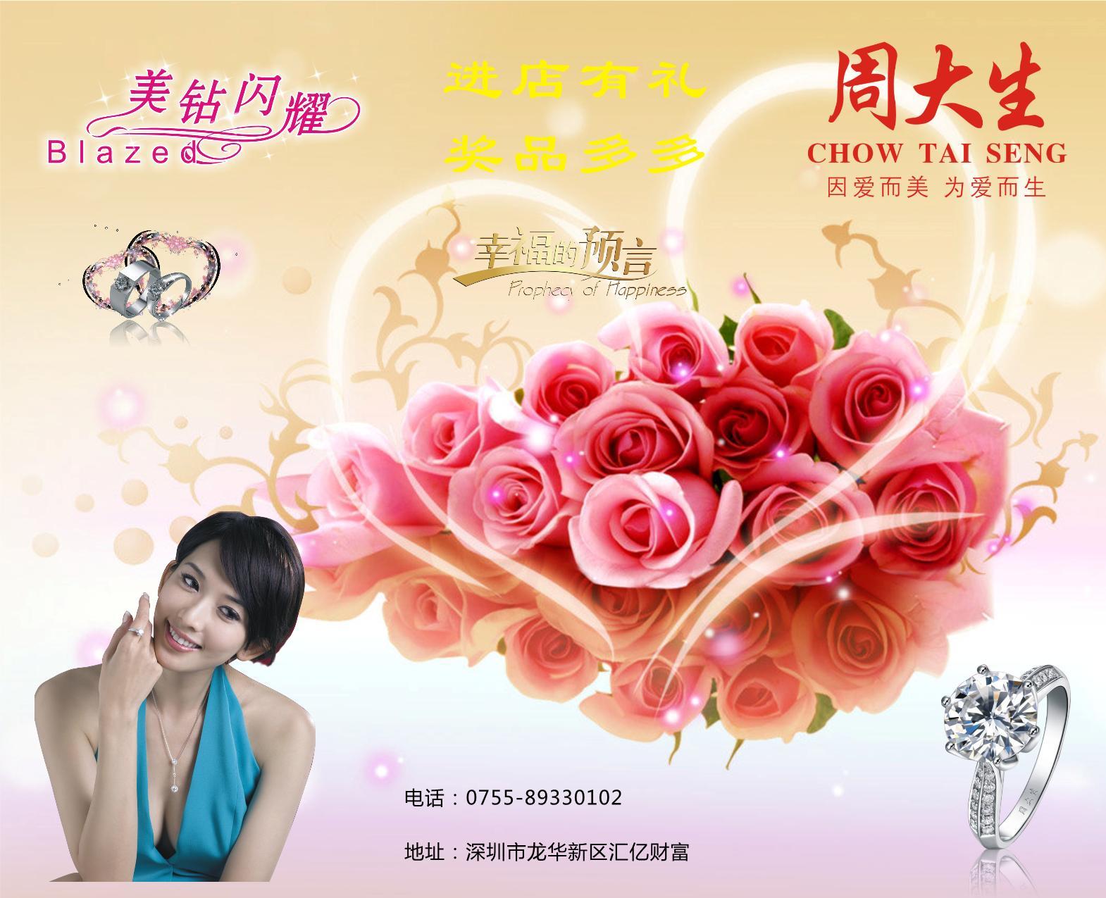 粉红色周大福珠宝广告鼠标垫模板下载