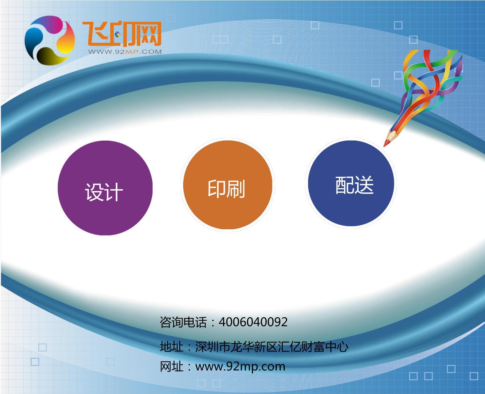 彩色印刷设计传媒公司鼠标垫模板下载