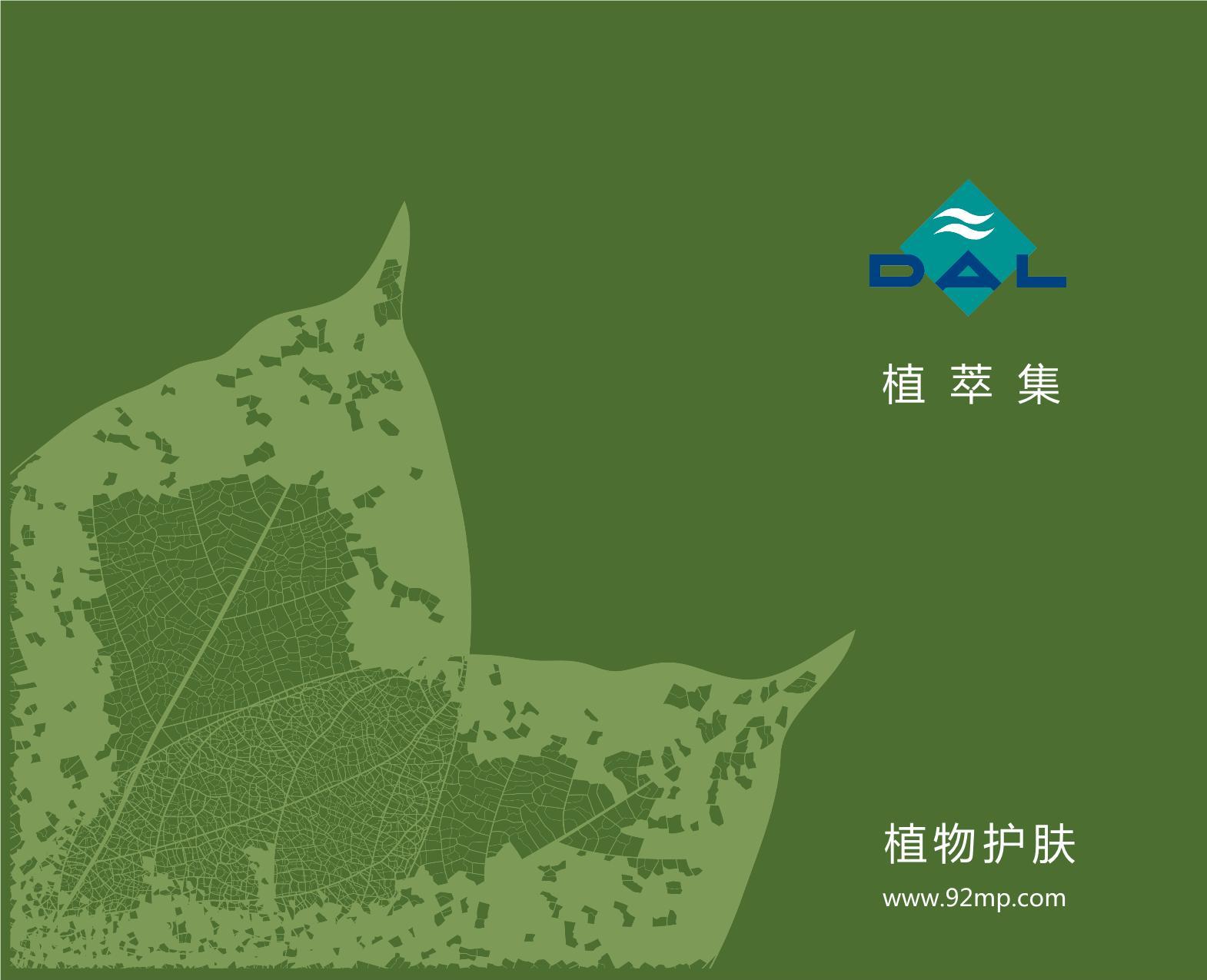 绿色植萃集护肤鼠标垫模板下载