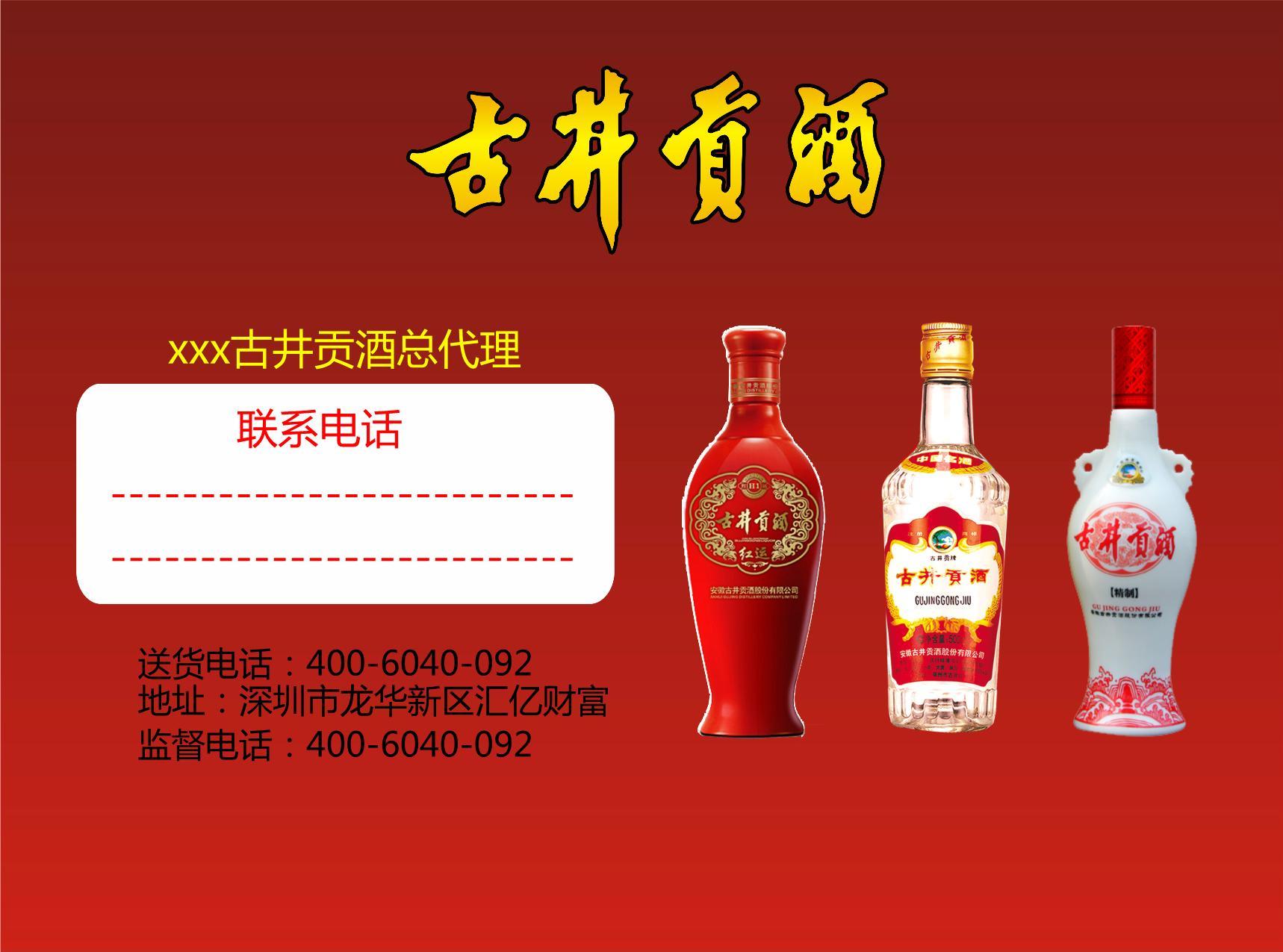 红色古井贡酒饮料宣传不干胶