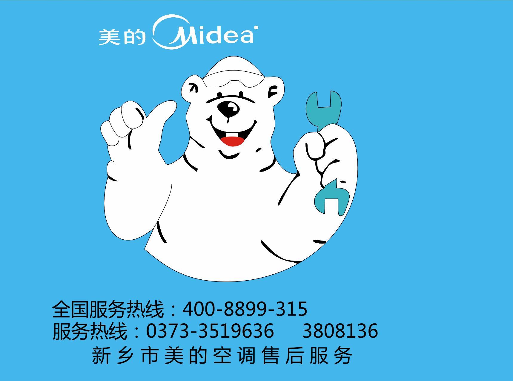 蓝色小熊标志美的不干胶