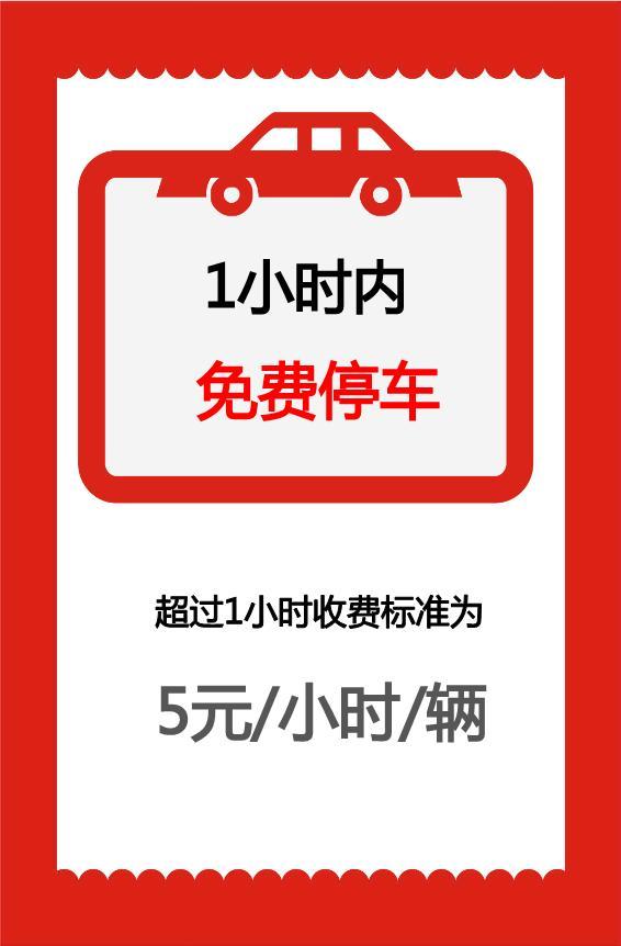 红色温馨提示免费停车不干胶模板下载