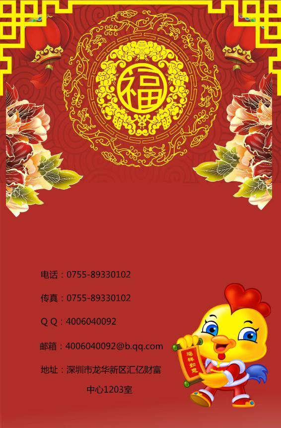 红色鸡年送福吉祥不干胶模板下载
