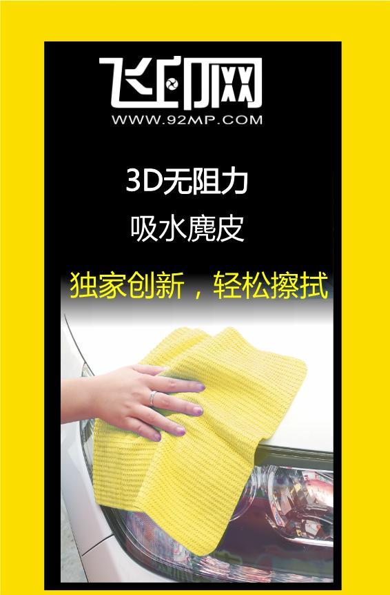 金黄色擦车纸宣传不干胶模板下载
