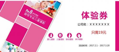 粉红色儿童摄影馆体验券模板下载