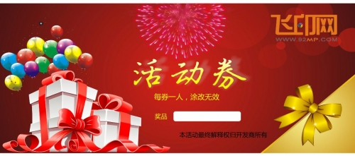 红色建材家私活动券礼品券优惠券模板下载