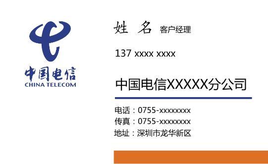 中国电信名片模板下载
