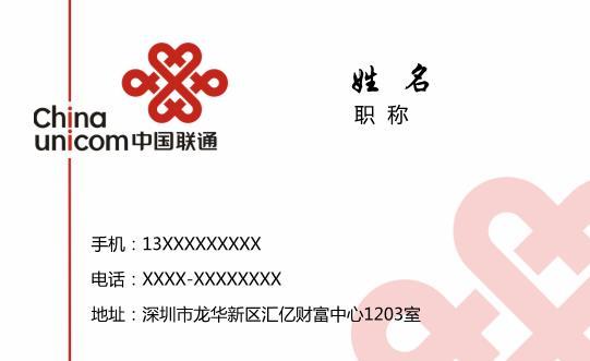 中国联通名片模板下载