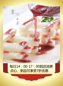 浅黄色川粤餐厅优惠活动宣传单