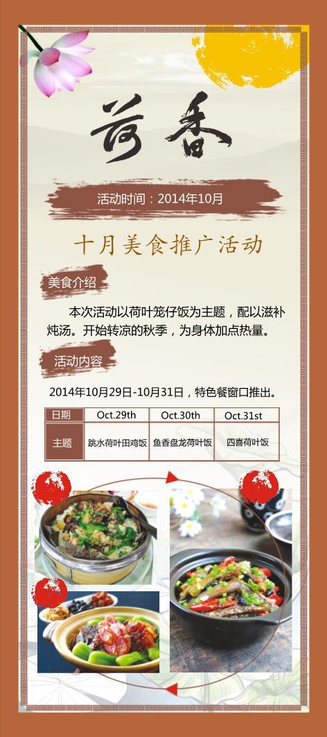 中式餐厅美食宣传展架