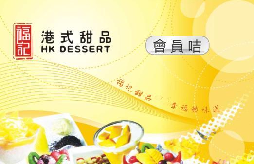 黄色港式甜品餐饮会员卡模板下载