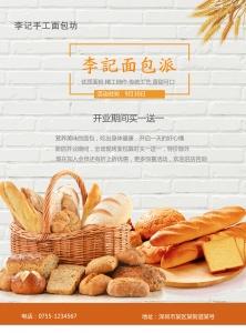 橙色面包店宣传单