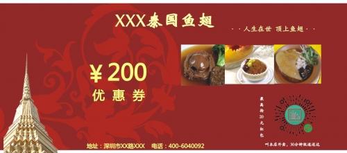 海鲜餐厅优惠券模板下载