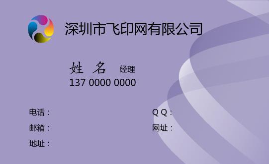紫色之家名片模板下载