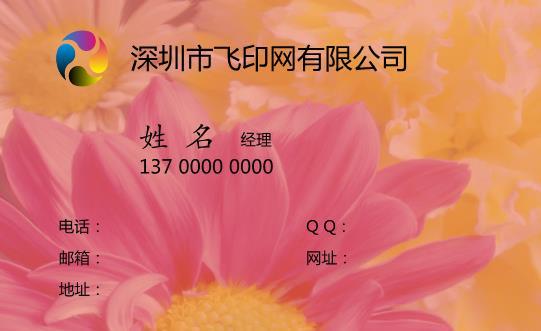 花朵绽放名片模板下载