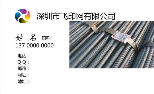 建材钢铁名片模板下载
