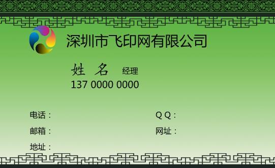 清新茶馆名片模板下载