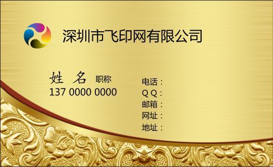 高档金色企业名片设计模板下载