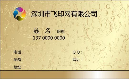 金色经典商务名片设计模板下载