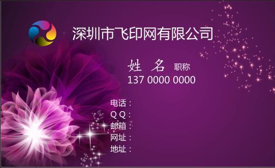 紫色炫彩纹绣美容名片设计模板下载