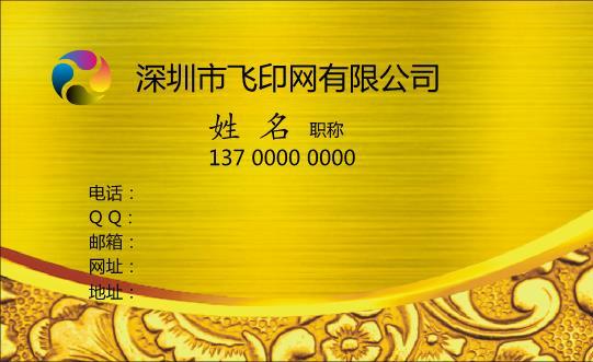 金黄酒店名片模板下载