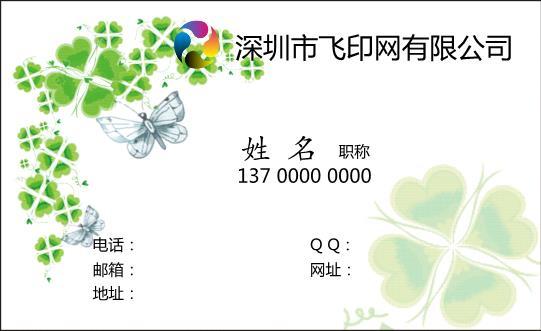 绿色个人通用名片