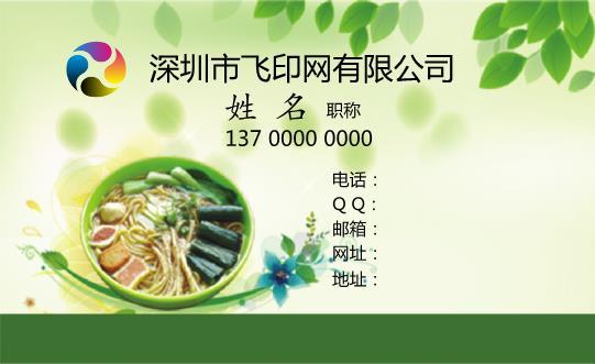绿色快餐名片模板下载