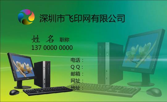 电脑科技名片模板下载