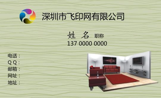 家居装饰名片模板下载