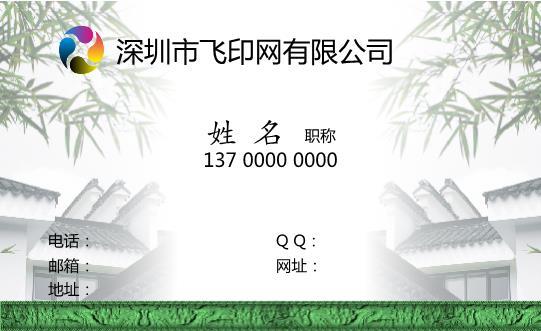 绿竹家园名片模板下载