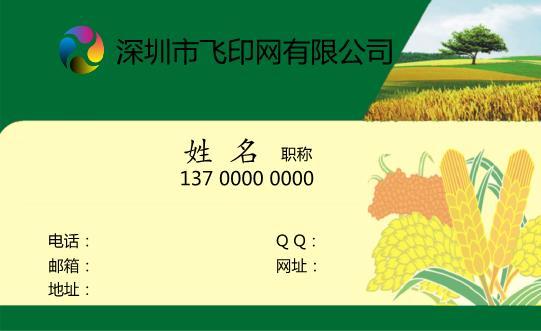 五谷杂粮名片模板下载