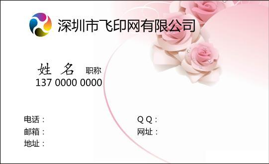粉红色通用名片模板下载