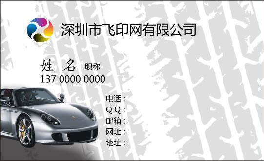 机动车营销名片模板下载