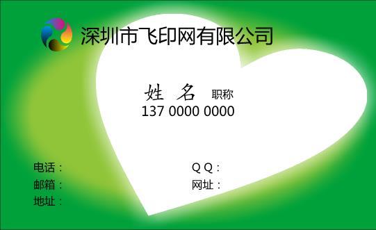 绿色爱心名片模板下载