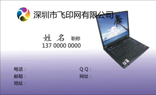 笔记本电脑名片模板下载