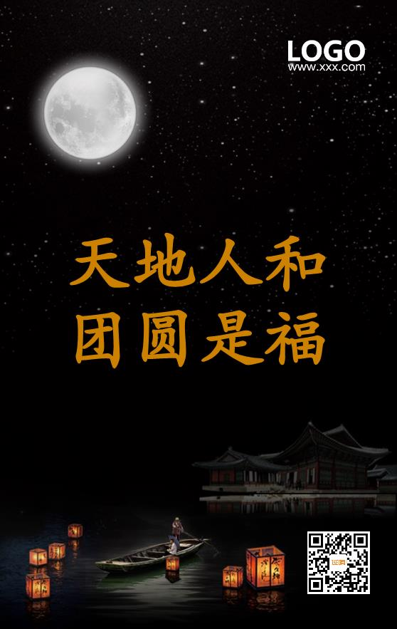 中秋-团圆是福