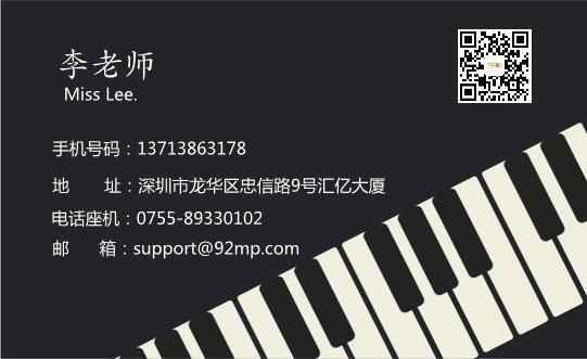 钢琴培训名片设计模板下载