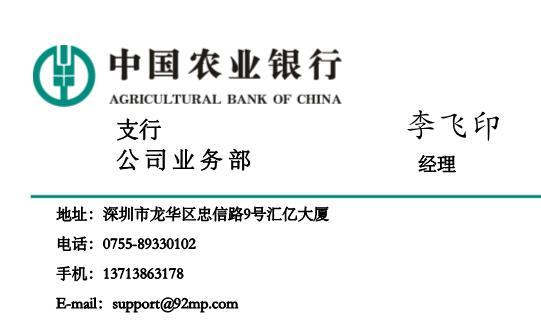 农业银行名片模板下载
